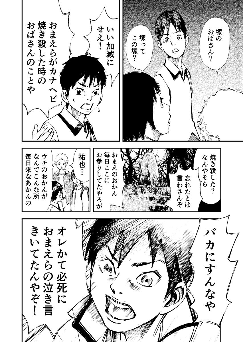 カナヘビ塚_027.jpg
