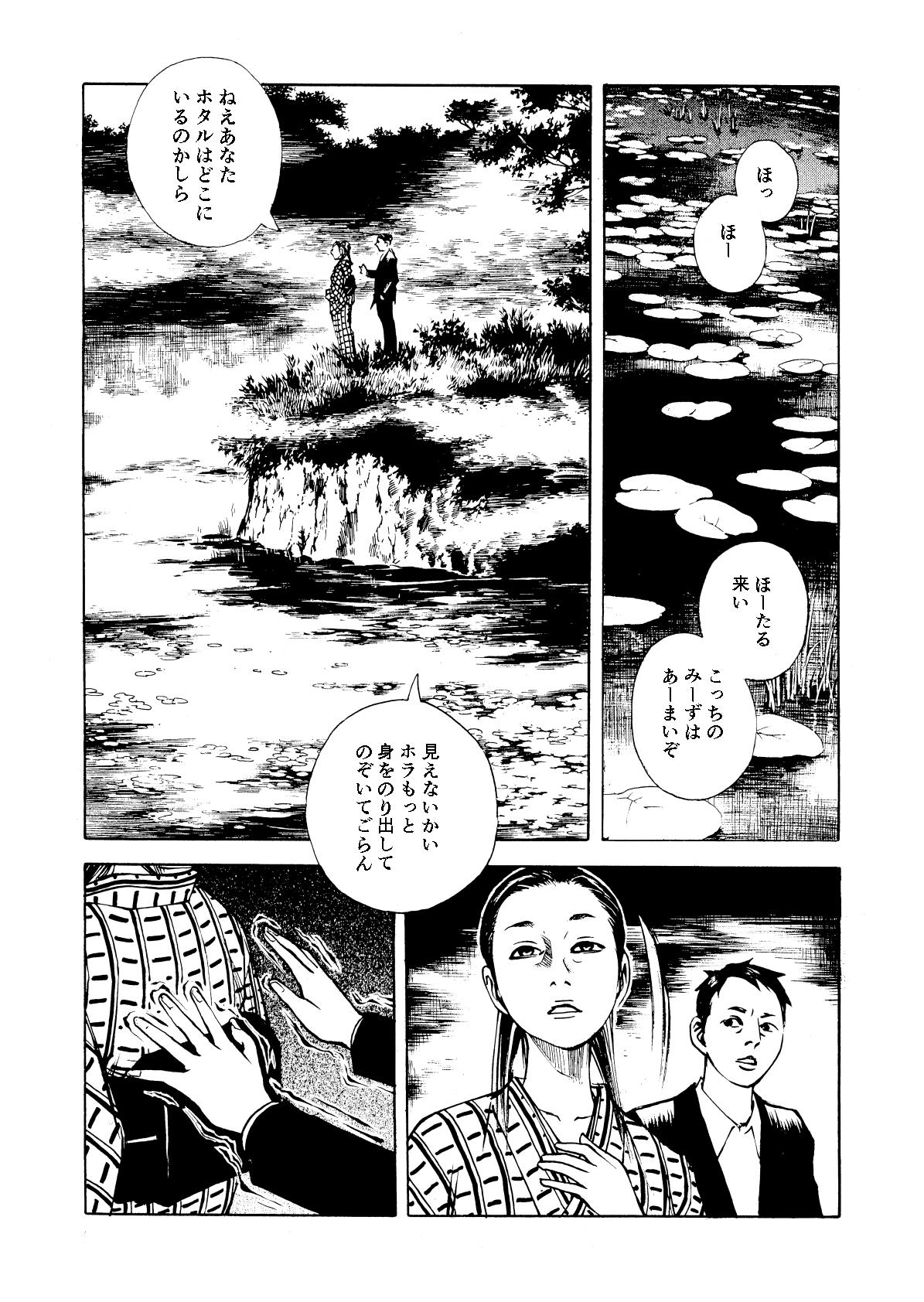 山童_やまわろ_002.jpg