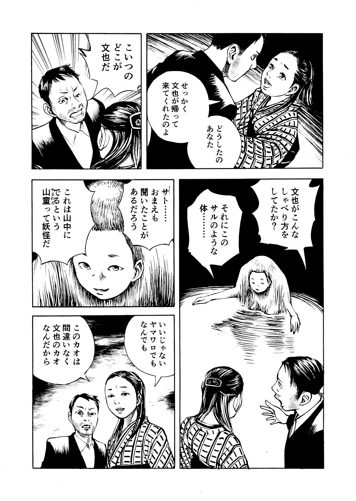 山童_やまわろ_006.jpg
