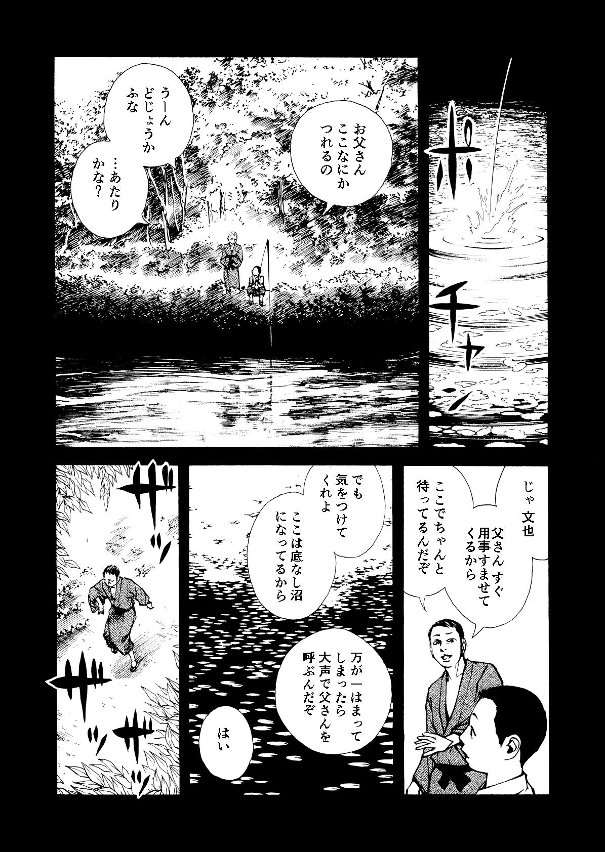 山童_やまわろ_008.jpg