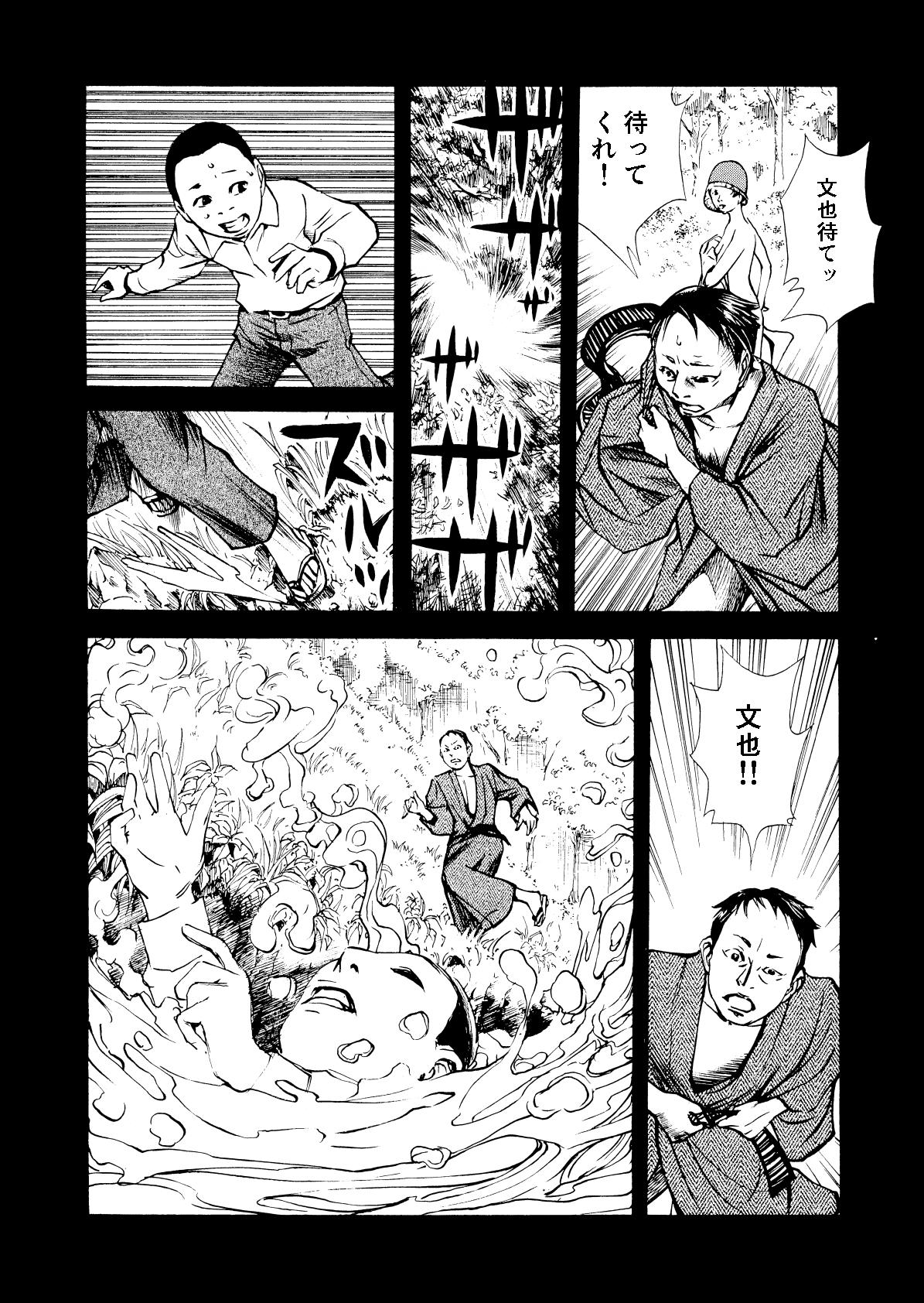 山童_やまわろ_012.jpg