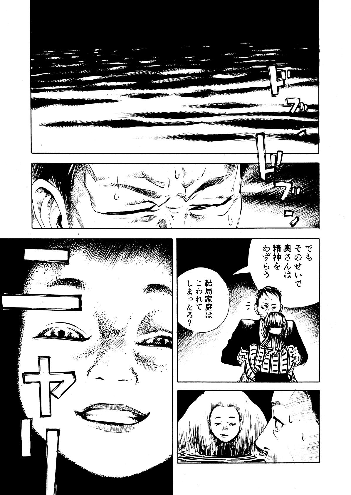 山童_やまわろ_015.jpg