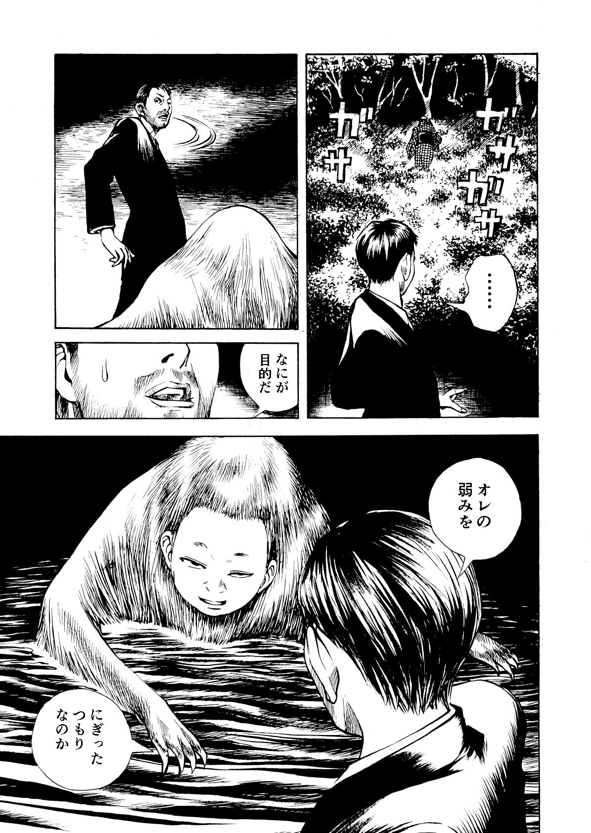 山童_やまわろ_017.jpg