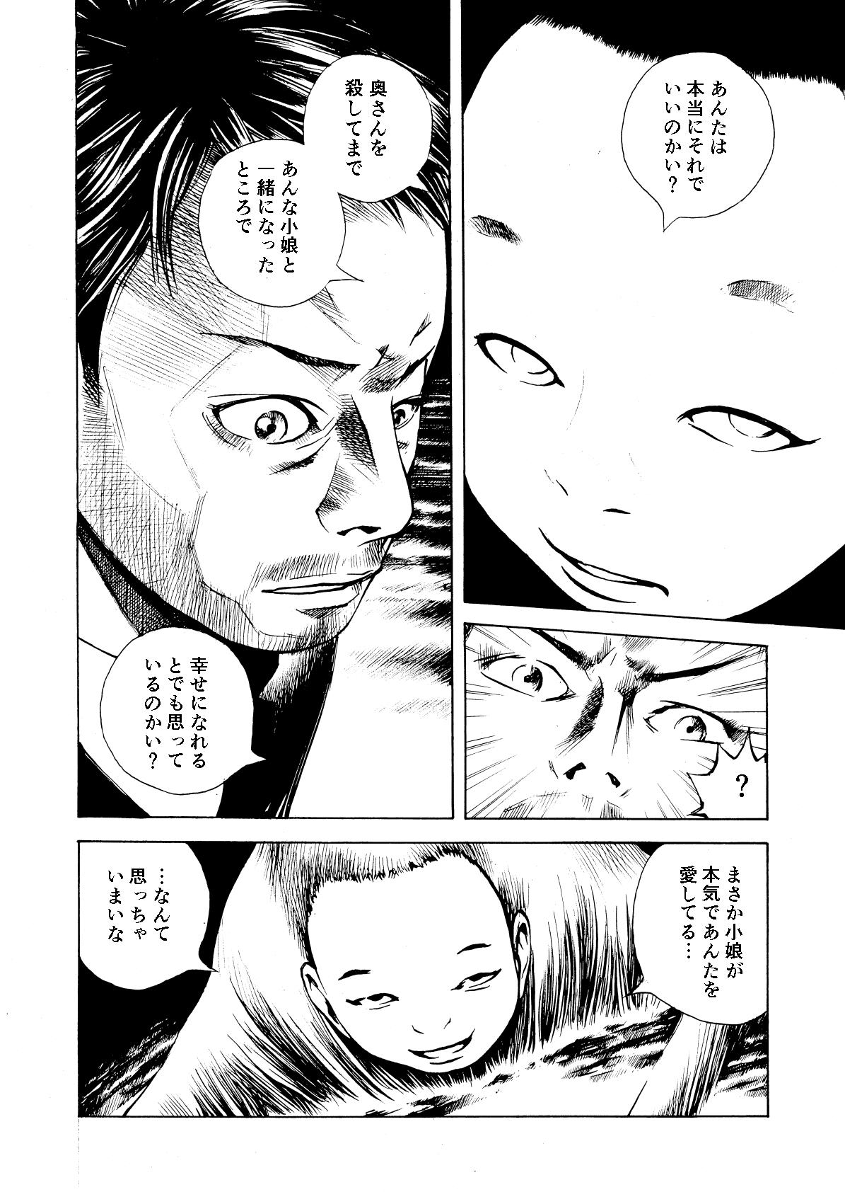 山童_やまわろ_018.jpg