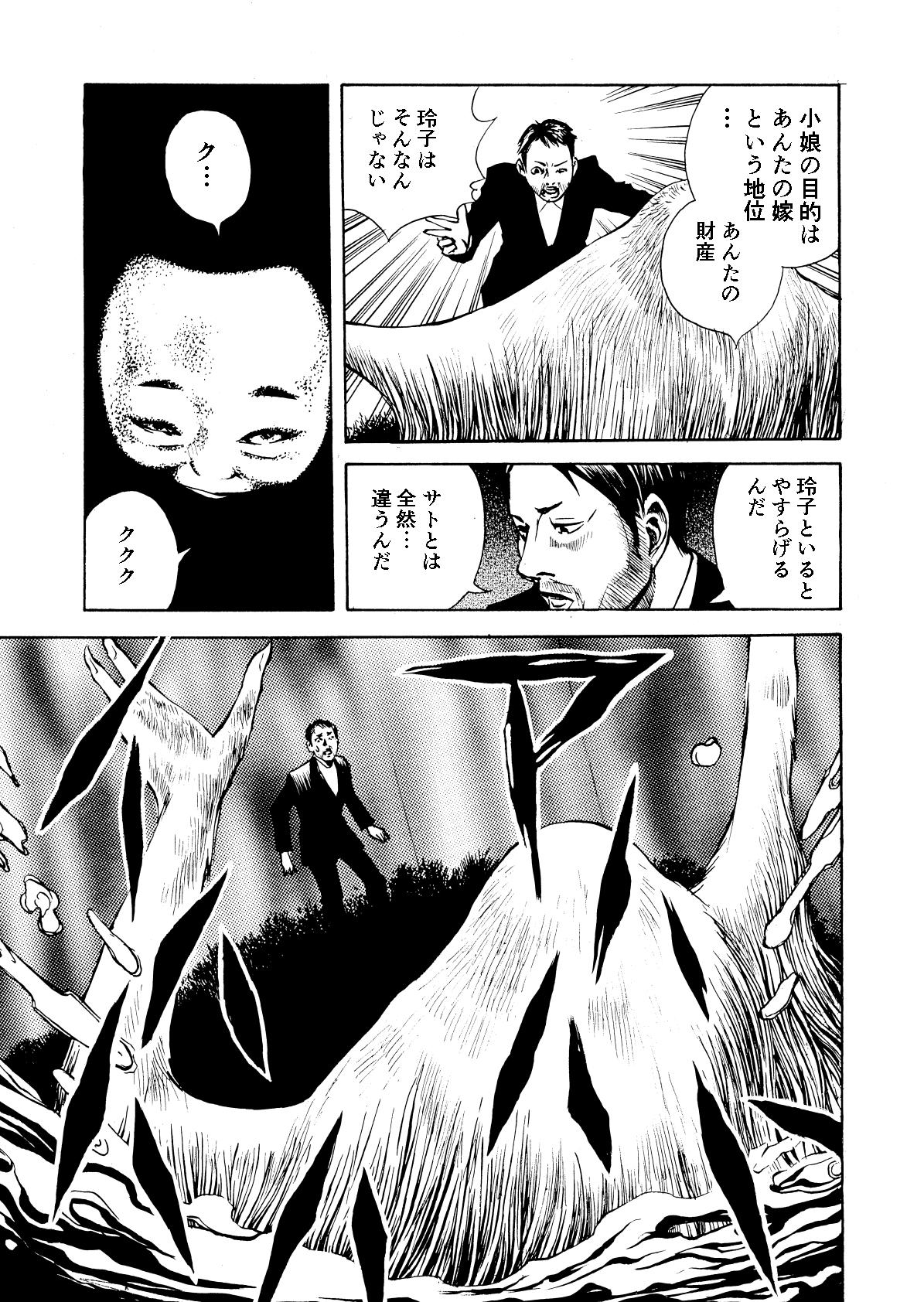 山童_やまわろ_019.jpg