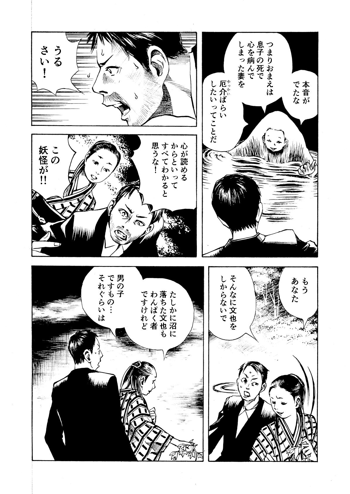 山童_やまわろ_020.jpg
