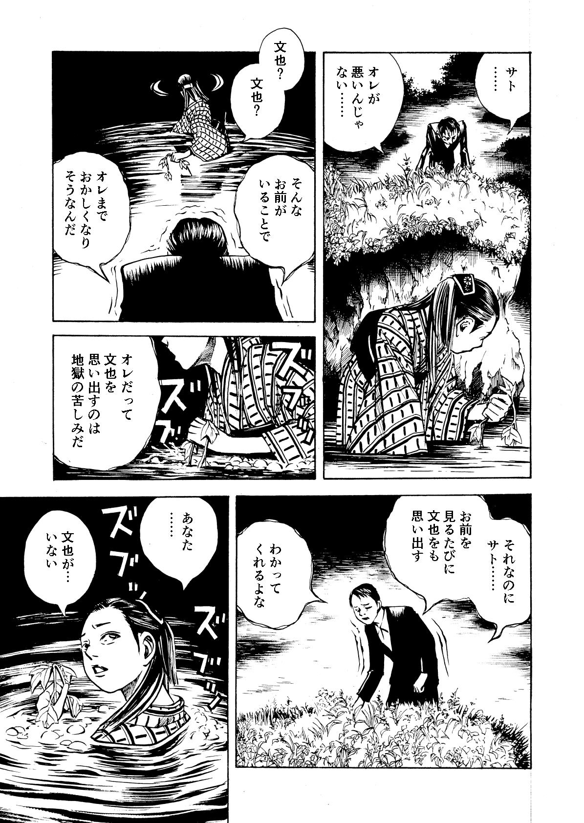 山童_やまわろ_023.jpg