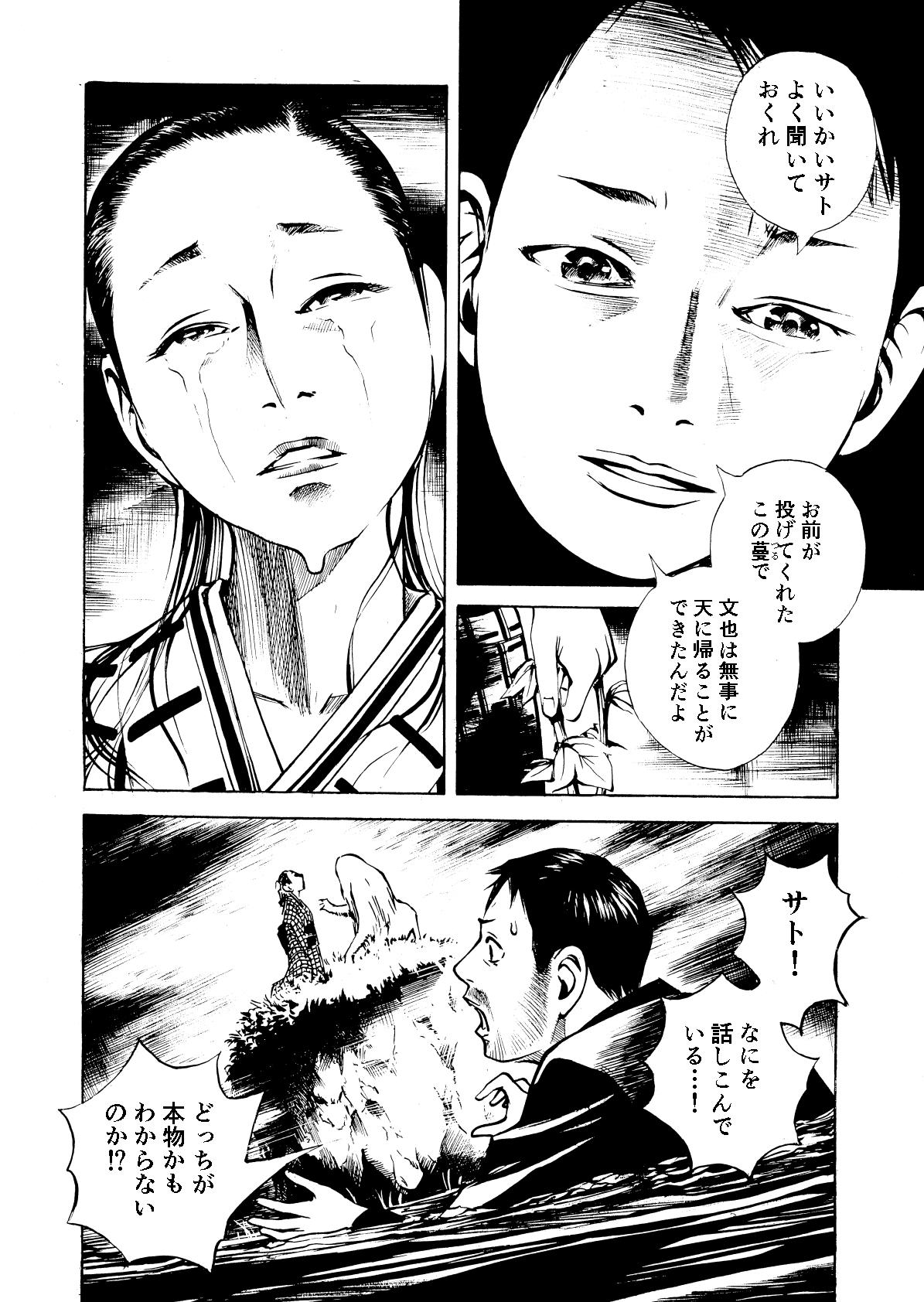 山童_やまわろ_028.jpg
