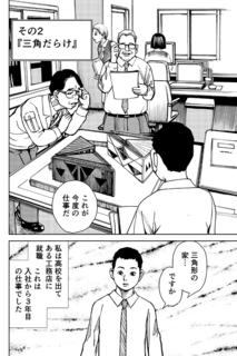 工務店の話_三角だらけ.jpg