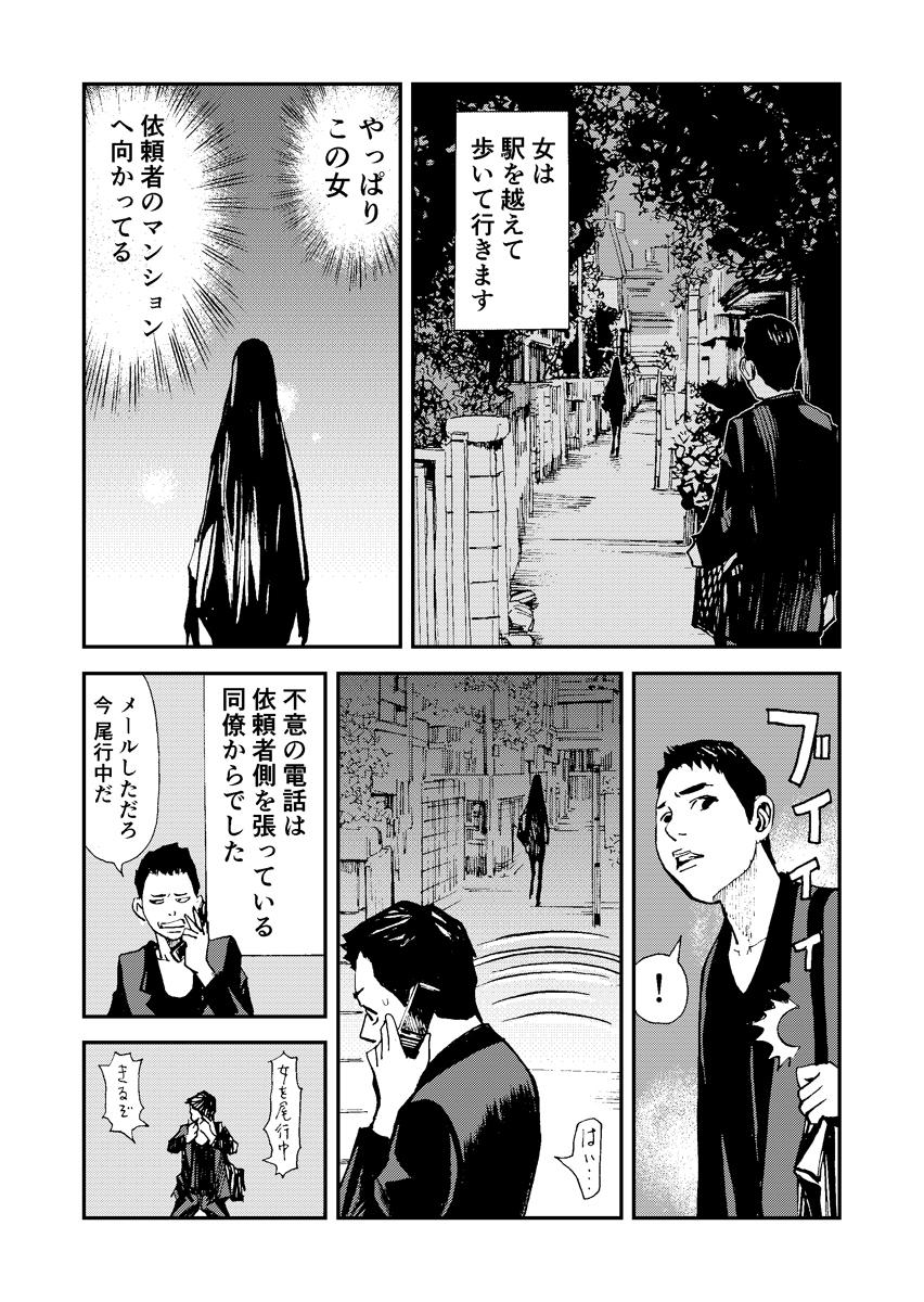 探偵の手記_013.jpg