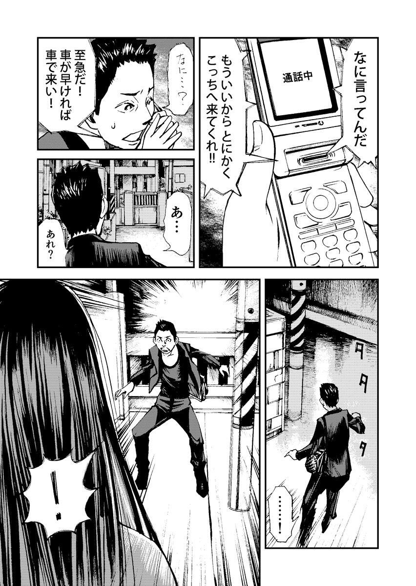 探偵の手記_014.jpg