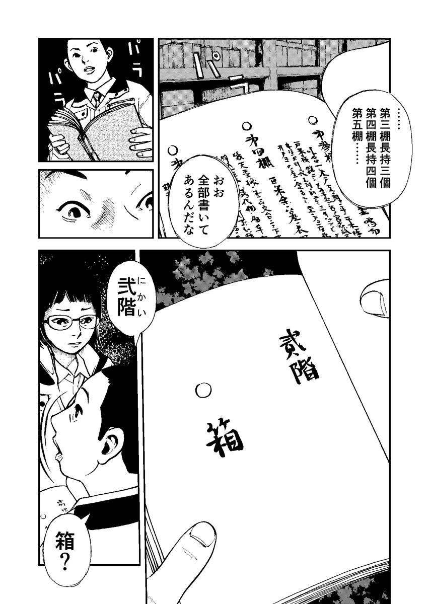 箱_原稿_007.jpg