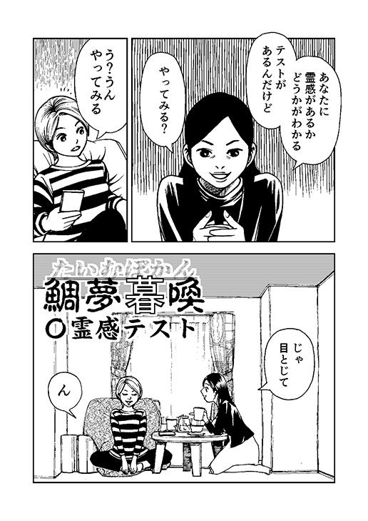 霊感テスト_改_001.jpg