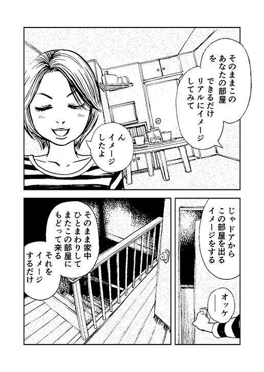 霊感テスト_改_002.jpg