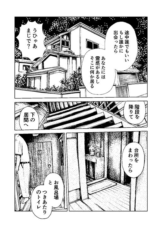 霊感テスト_改_003.jpg