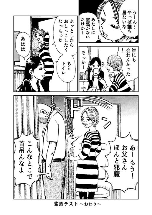 霊感テスト_改_005.jpg